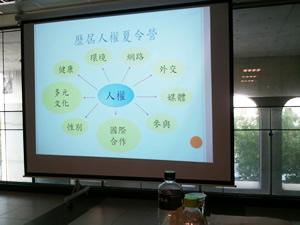 ECPAT台湾ユースの発表