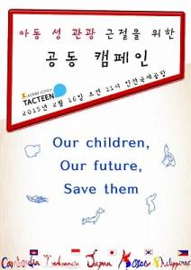 韓国ECPATのキャンペーンバナー 2015年2月16日(月)午前11時より 空港でアピールを行う