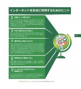 OnlineSafetyGuide_Japanese_ページ_27