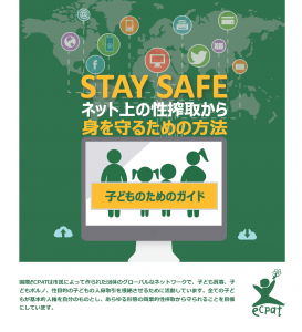 OnlineSafetyGuide_Japanese_ページ_01